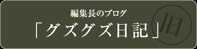 編集長のブログ「グズグズ日記」