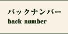 バックナンバー