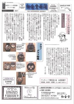4月号 初金堂オーナーの時計談義