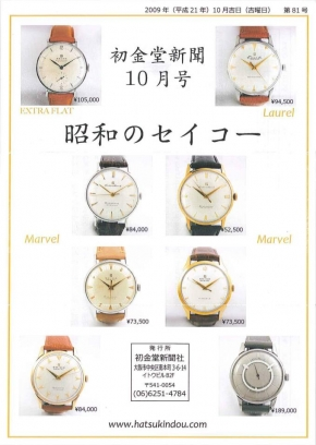 10月号 昭和のセイコー特集