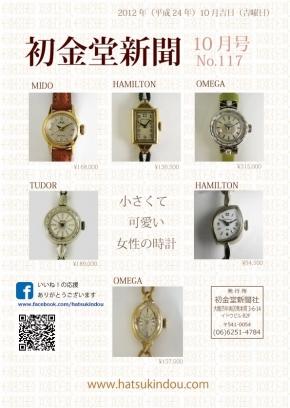 10月号 小さくて可愛い女性の時計特集