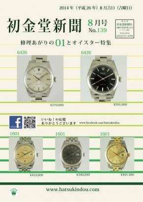 初金堂新聞8月号