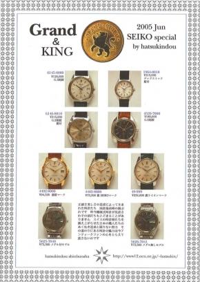 6月号 Grand & King Seiko 特集
