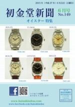 初金堂新聞6月号 オイスター特集