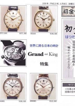 6月号 Grand & king 特集