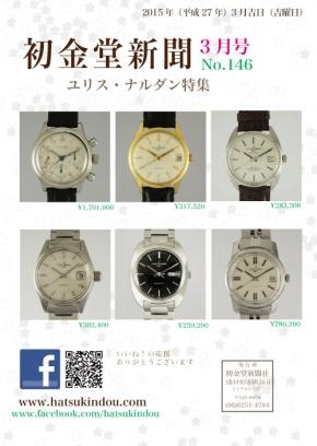 初金堂新聞3月号ユリスナルダン特集