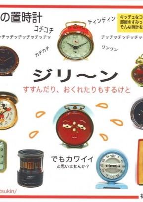 3月号 置時計シリーズ