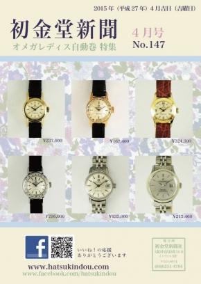 初金堂新聞4月号オメガレディス自動巻特集
