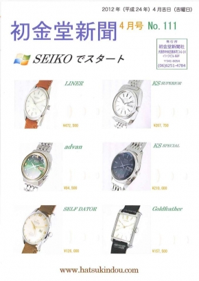 4月号 SEIKOでスタート特集