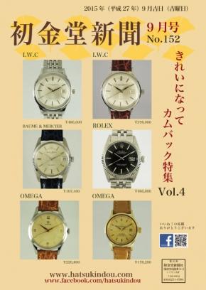初金堂新聞9月号 きれいになってカムバック特集 Vol.4