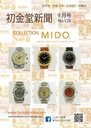 9月号 MIDO 特集