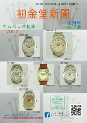 4月号 カムバック特集 VOL.2