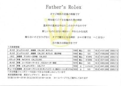 7月号 Father's Rolex 特集