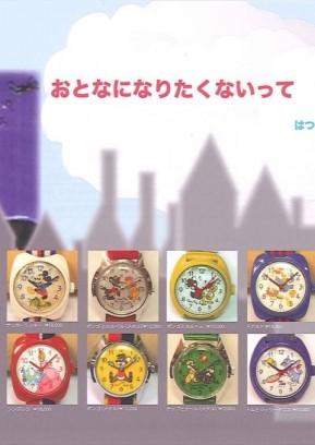 5月号 キャラクター時計特集