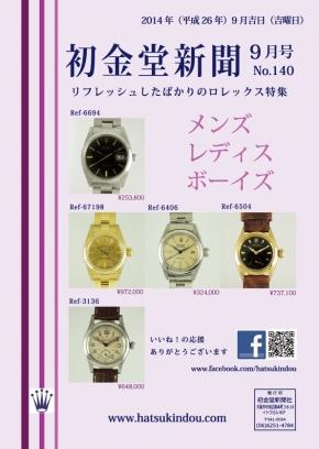 初金堂新聞九月号