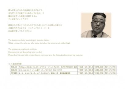 初金堂新聞12月号 ちょっとマニアックな特集