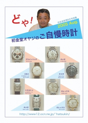 8月号 オヤジの自慢時計特集