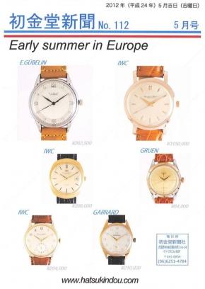 5月号 ヨーロッパの時計特集