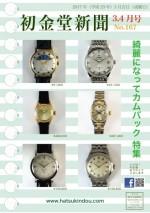 初金堂新聞 3, 4 月号 綺麗になってカムバック特集