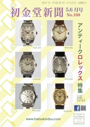 初金堂新聞5,6月号 アンティークロレックス特集