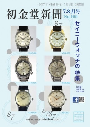 初金堂新聞 7 . 8 月号 セイコーウォッチの特集