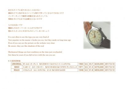 初金堂新聞 9,10月号