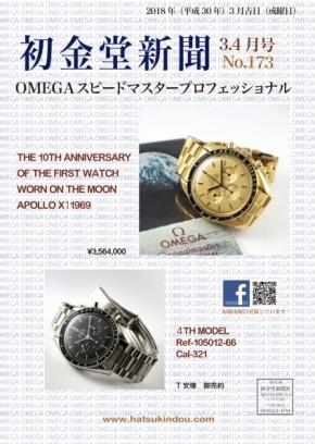初金堂新聞 3.4月号