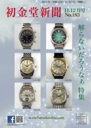 初金堂新聞11,12月号