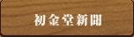 初金堂新聞