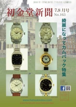 初金堂新聞 7,8月号綺麗になってカムバック特集