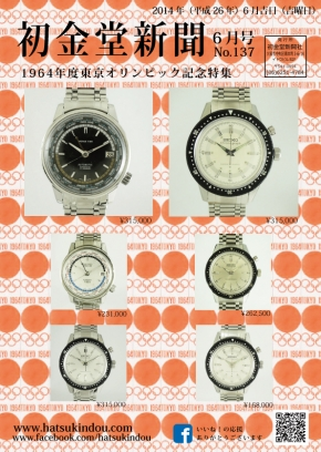 6月号 1964年 東京オリンピック記念特集