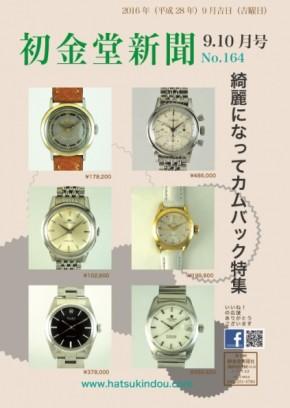 初金堂新聞 9.10月号