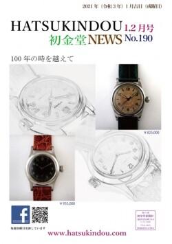 初金堂新聞1,2月号